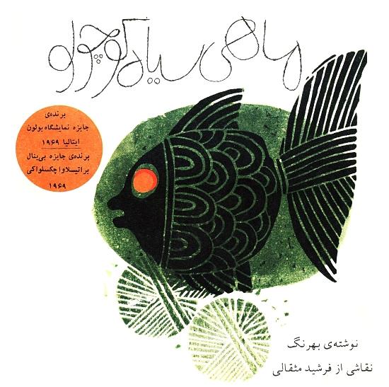 روی جلد «ماهی سیاه کوچولو» اثر صمد بهرنگی