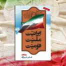 اصغر شیرازی: ایرانیت، ملیت، قومیت (تهران، انتشارات جهان کتاب، ۱۳۹۵)