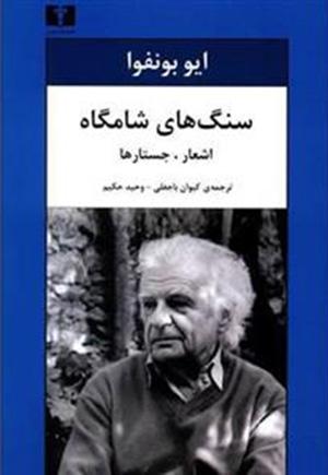ایو بونفوا: «سنگهای شامگاه»، ترجمهی کیوان باجغلی و وحید حکیم، نشر چشمه؛ ۱۳۹۵
