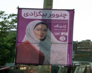 یک بَنِرِ تبلیغاتی شورای شهر در مریوان که به کُردی متنی کوتاه بر روی آن نوشته