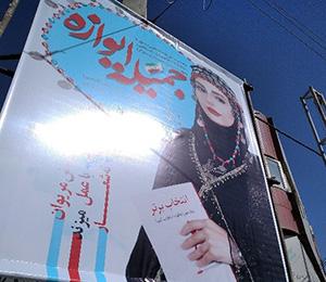 تبلیغ نامزدهای زن با لباسِ کردی در کردستان
