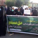 تجمع اعتراضی جمعی از معلمان غیر انتفاعی از استانهای مختلف جلوی مجلس، سهشنبه ۸ تیر ۱۴۰۰