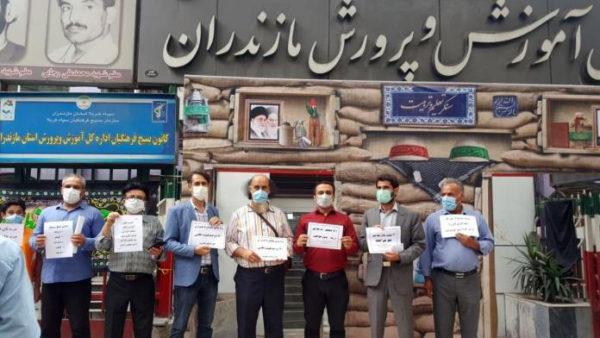 تظاهرات اعتراضی معلمان در مازندران، ۴ مهر ۱۴۰۰