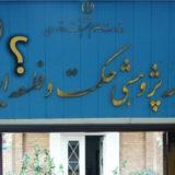 مؤسسه پژوهشی حکمت و فلسفه ایران + علامت سؤال
